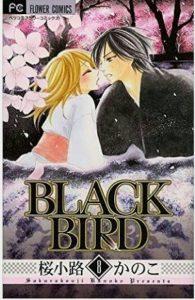 BLACKBIRD8巻あらすじ