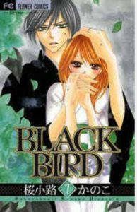 BLACKBIRD7巻あらすじ