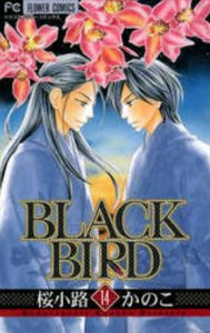 BLACKBIRD14巻あらすじ