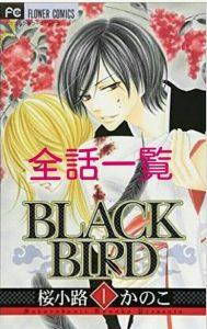 BLACK BIRD全話一覧あらすじ