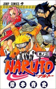 NARUTO−ナルト−2巻あらすじ