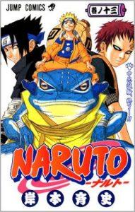 NARUTO−ナルト−13巻あらすじ