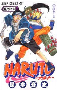 NARUTO−ナルト−22巻あらすじ