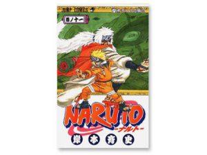NARUTO−ナルト−11巻あらすじ