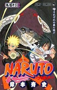 NARUTO−ナルト−52巻あらすじ