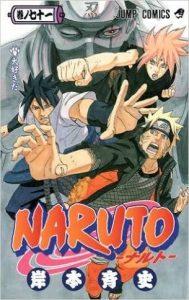 NARUTO−ナルト−71巻あらすじ