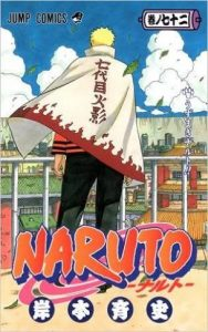 NARUTO−ナルト−72巻あらすじ