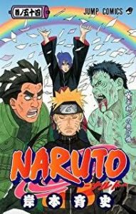 NARUTO−ナルト−54巻あらすじ