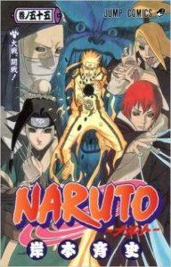 NARUTO−ナルト−55巻あらすじ