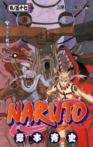 NARUTO−ナルト−57巻あらすじ