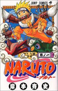 NARUTO−ナルト−1巻あらすじ