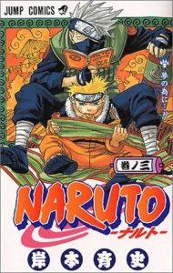 NARUTO−ナルト−3巻あらすじ