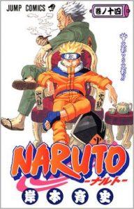 NARUTO−ナルト−14巻あらすじ