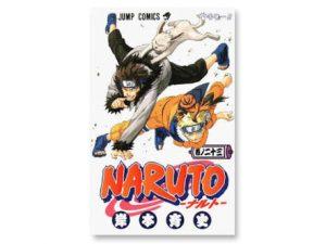 NARUTO−ナルト−23巻あらすじ