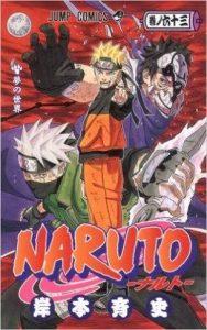 NARUTO−ナルト−63巻あらすじ