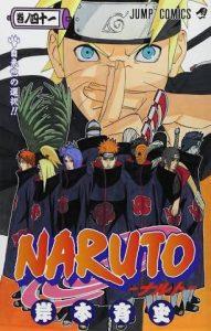 NARUTO−ナルト−41巻あらすじ