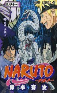 NARUTO−ナルト−61巻あらすじ
