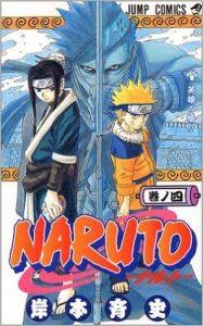 NARUTO−ナルト−4巻あらすじ