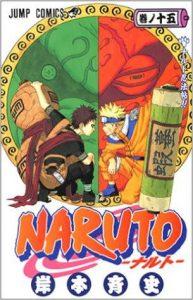NARUTO−ナルト−15巻あらすじ