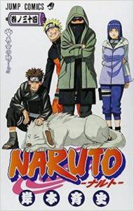NARUTO−ナルト−34巻あらすじ