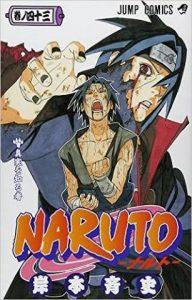 NARUTO−ナルト−43巻あらすじ