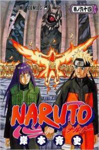 NARUTO−ナルト−64巻あらすじ