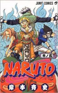 NARUTO−ナルト−5巻あらすじ