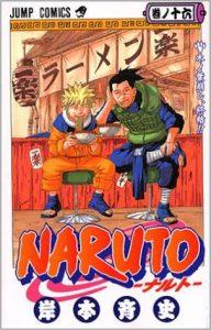 NARUTO−ナルト−16巻あらすじ