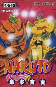 NARUTO−ナルト−44巻あらすじ