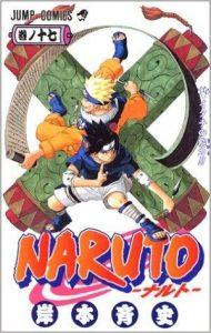 NARUTO−ナルト−17巻あらすじ