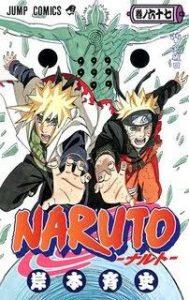 NARUTO−ナルト−67巻あらすじ