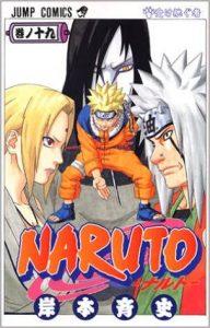 NARUTO−ナルト−19巻あらすじ