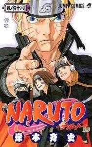 NARUTO−ナルト−68巻あらすじ