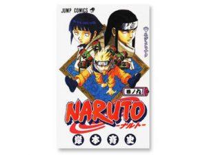 NARUTO−ナルト−9巻あらすじ
