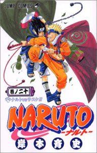 NARUTO−ナルト−20巻あらすじ