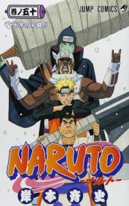 NARUTO−ナルト−50巻あらすじ