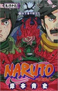 NARUTO−ナルト−69巻あらすじ