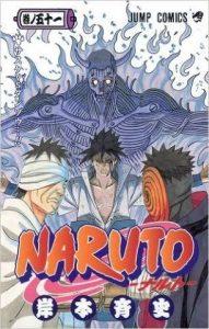 NARUTO−ナルト−51巻あらすじ
