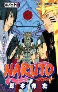 NARUTO−ナルト−70巻あらすじ