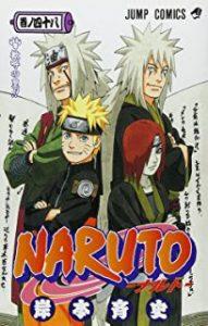 NARUTO−ナルト−48巻あらすじ