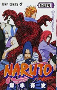 NARUTO−ナルト−39巻あらすじ