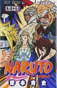 NARUTO−ナルト−59巻あらすじ