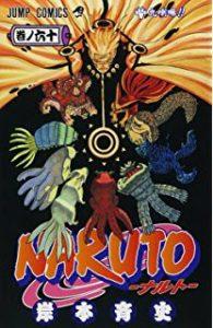NARUTO−ナルト−60巻あらすじ