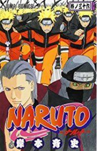 NARUTO−ナルト−36巻あらすじ