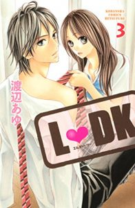 L・DK3巻あらすじ
