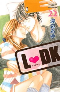 L・DK22巻あらすじ