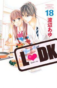 L・DK18巻あらすじ