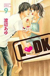 L・DK9巻あらすじ