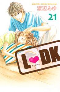L・DK21巻あらすじ