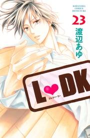 L・DK23巻ネタバレ